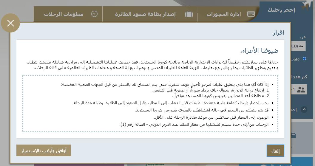 طريقة طباعة تذكرة الخطوط السعودية الالكترونية برقم الحجز1