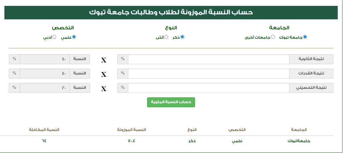عمادة القبول والتسجيل جامعة تبوك 1442 هـ