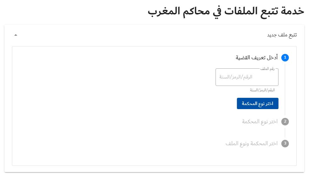 محاكم المغرب تتبع الملفات mahakim
