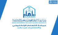 شروط القبول والتسجيل في الخدمات الذاتيه جامعة الامام محمد بن سعود الاسلامية
