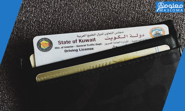 رسوم دفع البطاقة المدنية الكويت اون لاين 2020/1441