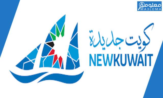 ديوان الخدمة المدنية النظم المتكاملة البريد الالكتروني الكويت