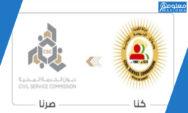 ديوان الخدمة المدنية الكويت البيانات الاساسية للموظف