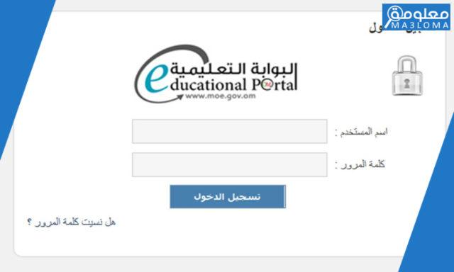 تسجيل الدخول الى البوابة التعليمية سلطنة عمان