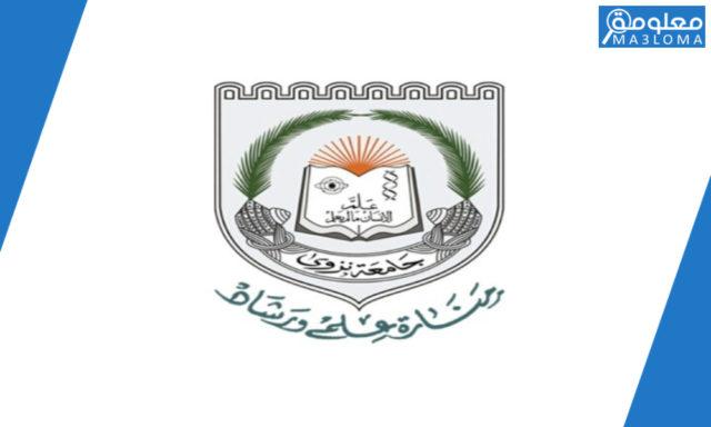 المنظومة التعليمية بجامعة نزوى عمان