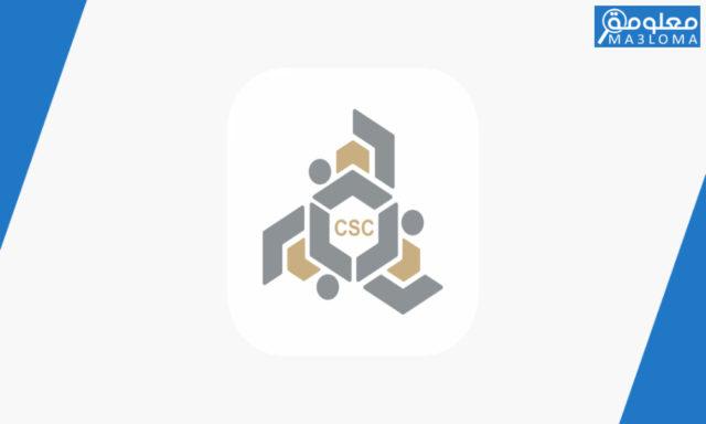 ديوان الخدمة المدنية شهادة راتب الكويت .. إستخراج شهادة 1442