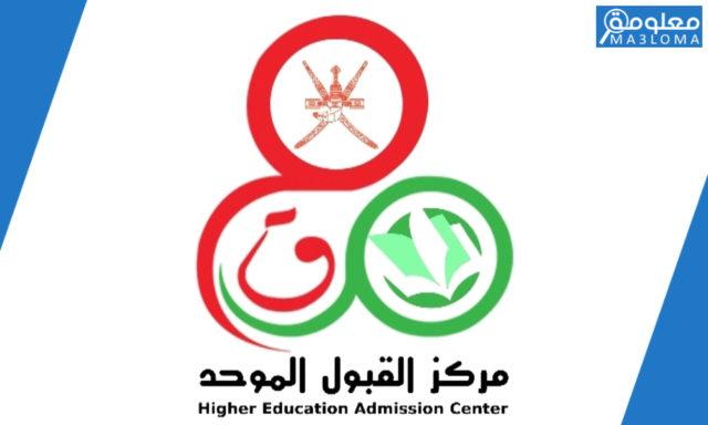 رابط موقع مركز القبول الموحد سلطنة عمان وطرق تسجيل الدخول