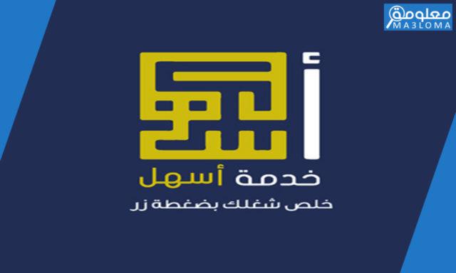 الهيئة العامة للقوى العاملة خدمة اسهل الكويت