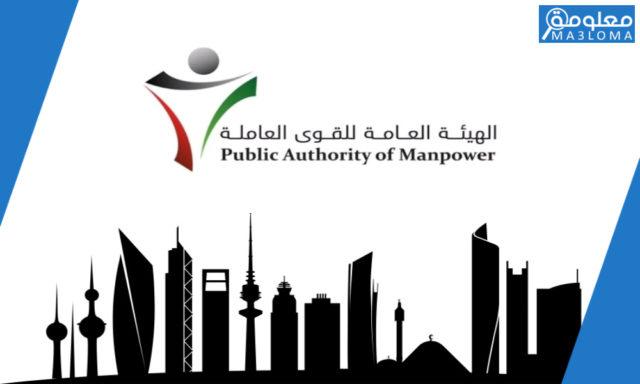 تحميل نماذج الهيئة العامة للقوى العاملة الكويت خدمة اسهل