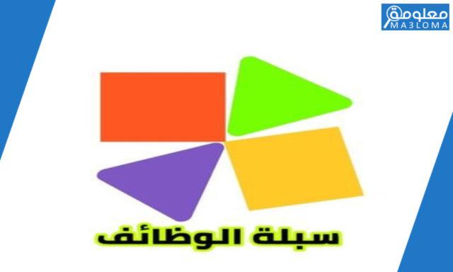 سبلة الوظائف والباحثين عن عمل سبلة عمان