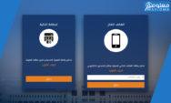طريقة التسجيل في موقع وزارة القوى العاملة عمان
