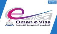 شرطة عمان السلطانية التاشيرات الالكترونية