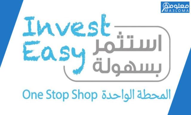 استثمر بسهولة سلطنة عمان وزارة التجارة والصناعة