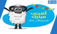 صور خروف العيد sheep png رمزيات عيد الاضحى 2021