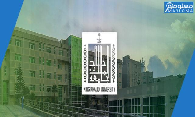 طريقة التقديم على جامعة الملك خالد عمادة القبول والتسجيل 1442 / 2021