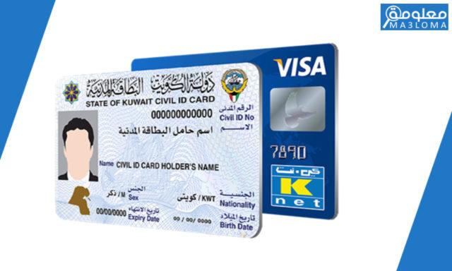 المعلومات المدنية الكويت تجديد البطاقة المدنية للكويتي والوافد