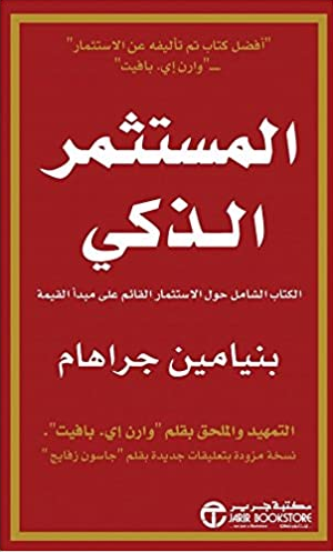تحميل كتاب المستثمر الذكي pdf عربي وانجليزي