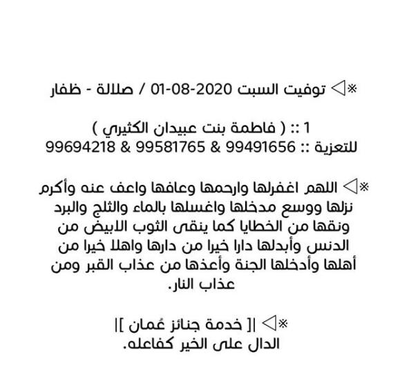 خدمة جنائز عمان الابلاغ ومعرفة توقيت ومكان الجنائز