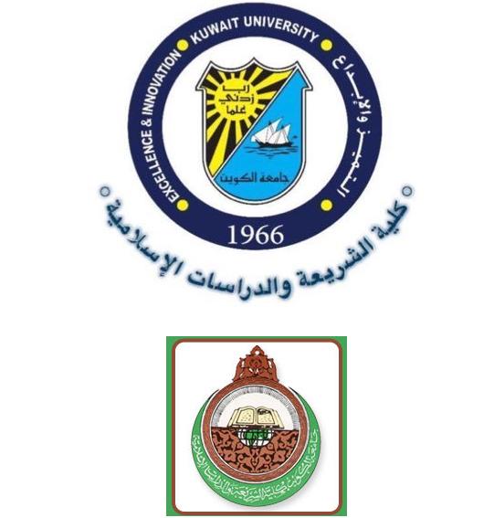 شعار جامعة الكويت كلية الشريعة والدراسات الاسلامية