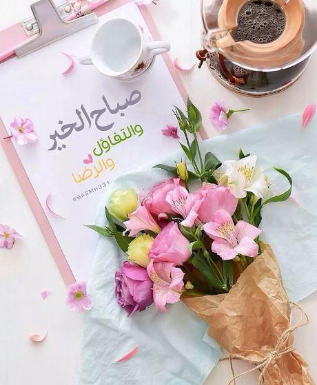 مقتطفات صباحيه للاصدقاء وللاحباء متنوعة وعبارات صباحية ايجابية طوال الاسبوع