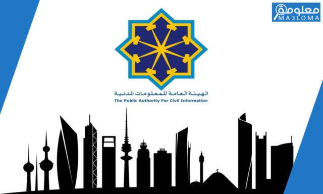 رقم الهيئة العامة للمعلومات المدنية جنوب السرة paci kuwait