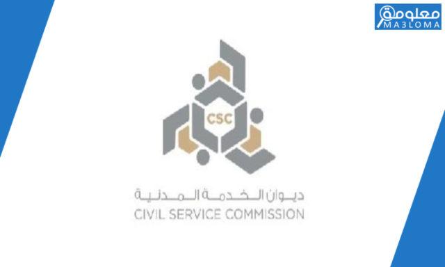 التقديم على ديوان الخدمة المدنية الكويت الجديد