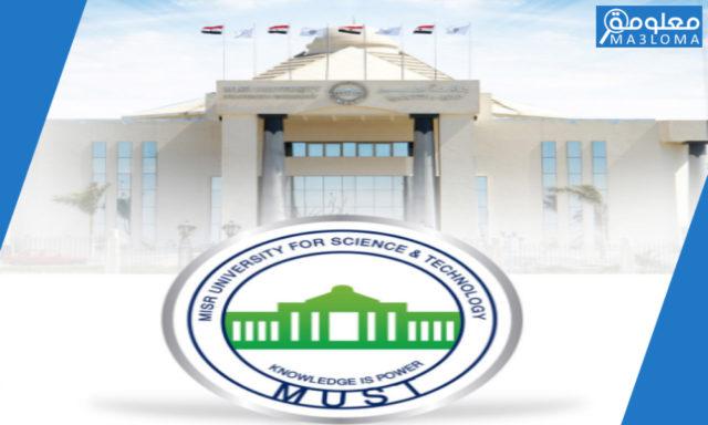 تنسيق جامعة مصر للعلوم والتكنولوجيا 2020