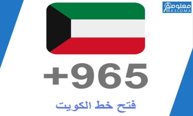 فتح خط الكويت للثابث ومفتاح الخط الدولي