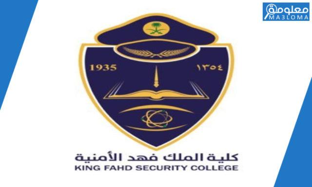 كلية الملك فهد الامنية نتائج القبول 2020/1441