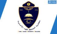 رواتب طلاب كلية الملك فهد الامنية 1443