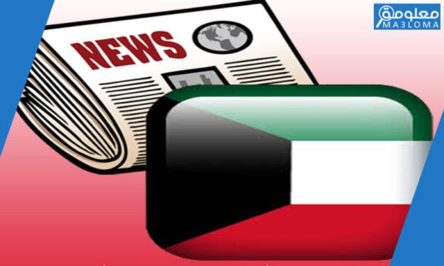 جرايد الكويت البومية والاسبوعية والشهرية