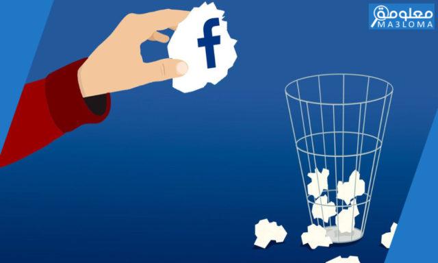 كيفية حذف حساب فيسبوك نهائيا من الهاتف