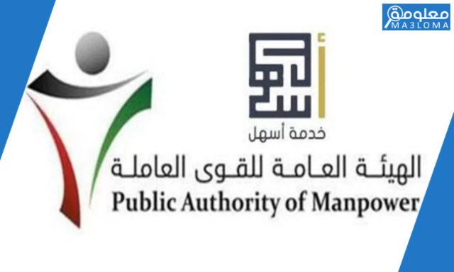 خدمة اسهل للقوى العاملة الهيئة العامة الكويت