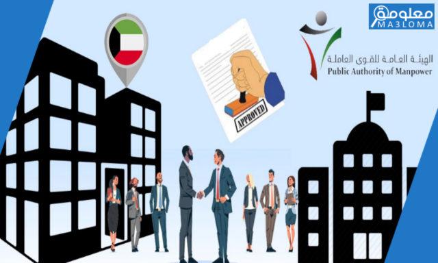 التسجيل خدمة اسهل الهيئة العامة للقوى العاملة