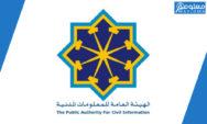 هيئة المعلومات المدنية الكويت paci kuwait