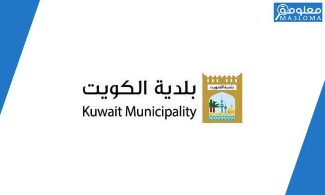 بلدية الكويت الخدمات الالكترونية حجز موعد