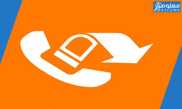 كود الغاء تحويل المكالمات فودافون 2020