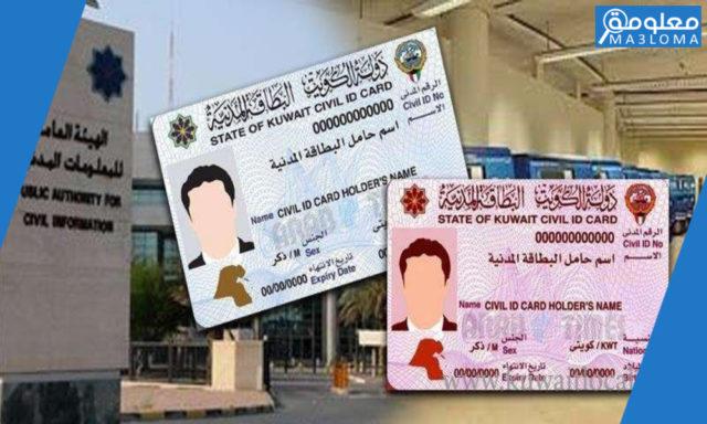 الاستعلام عن المدنية الكويت اون لاين