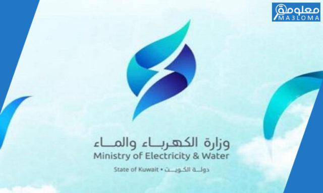 وزارة الكهرباء والماء دفع فواتير الكهرباء الكويت