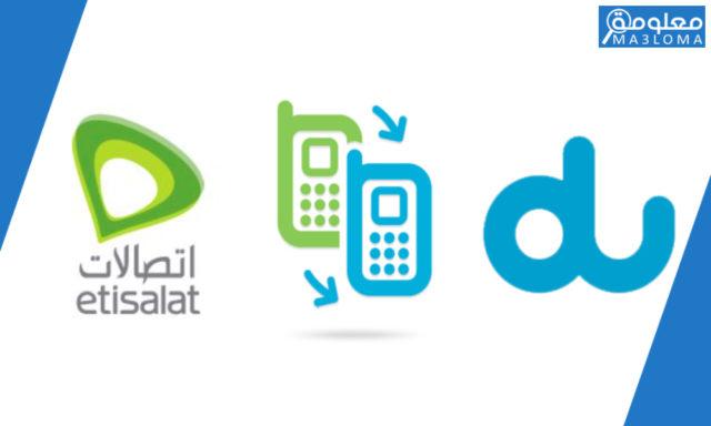 طريقة تحويل رصيد اتصالات 2020 وكود التحويل من اتصالات لاتصالات