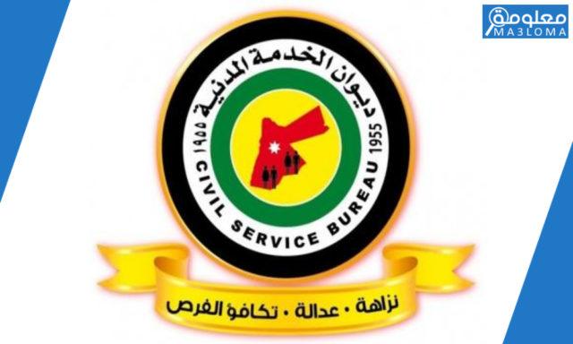 ديوان الخدمة المدنية الاردني التقارير السنوية