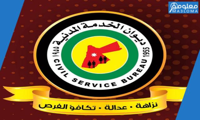 ديوان الخدمة المدنية الاردني التعيينات