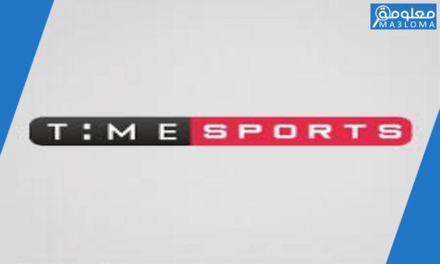 تردد تايم سبورت الارضي time sport 2020