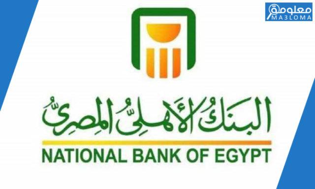 رقم خدمة عملاء البنك الاهلي المصري ahly bank