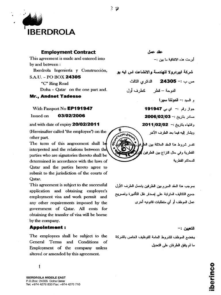 نموذج عقد عمل سعودي word 1442 بالعربي والانجليزي