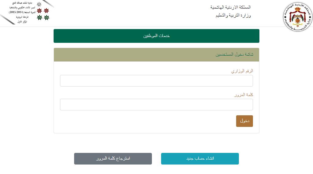 الديوان الخدمة المدنية كيف اخرج كشف راتب وزارة التربية والتعليم الأردن 2020
