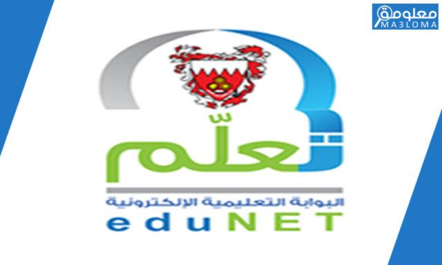 البوابة التعليمية درجات الطلاب البحرين edunet bahrain