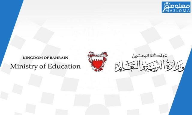 طريقة تسجيل دخول البوابة التعليمية وزارة التربية والتعليم البحرين