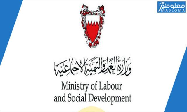موقع وزارة العمل البوابة الالكترونية البحرين