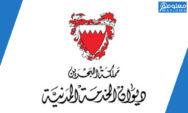 ديوان الخدمة المدنية البحرين كشف راتب